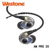 Westone AM Pro 20 入耳式 監聽級耳機