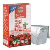 加拿大超大整粒蔓越莓乾(蔓越莓果乾)盒裝【天然磨坊】(買1送1)