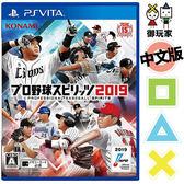 ★御玩家★預購 PSVita 職棒野球魂 2019 日文版 7/18發售