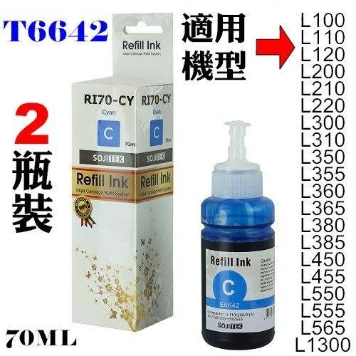 【二瓶裝】EPSON T6642相容墨水(藍) 【適用】L120/L310/L360/L365/L450/L380/L385/L550/L555/L565另有T6641/T6643/T6644