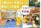 Fun Cafe 親子餐廳 平日優惠餐券  特價$399元 抵500元