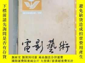 二手書博民逛書店電影藝術1981年罕見11本 缺2Y194804