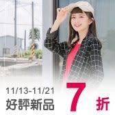 ▼11/13 熱銷好評再一波.新品7折