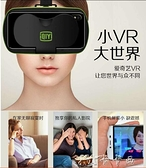 3d虛擬現實rv頭戴式非一體機4d眼睛華為oppo蘋果vivo智慧手機 【全館免運】