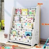 兒童書架簡易卡通寶寶書架落地收納書櫃書報架幼兒園繪本架  ATF  全館鉅惠