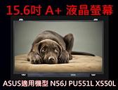 筆電 液晶面板 ASUS 華碩 vm510 N56J PU551L X550L 15.6吋 高解析 螢幕 更換 維修