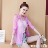 防曬服女長袖薄款2020夏季新款百搭雪紡衫透氣防紫外線外套防曬衣 創意家居生活館
