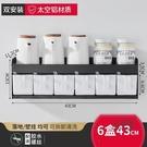 壁掛調味盒 廚房調料盒組合套裝家用調料品油鹽醬醋調味罐子收納盒置物架壁掛T