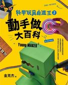 (二手書)科學玩具自造王(2):動手做大百科