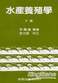 水產養殖學 (下冊)