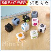 [7-11限今日299免運]美國 Fidget Cube 抗煩躁 緩解壓力 抗焦慮 發洩✿mina百貨✿【C0167】