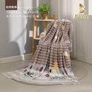 【BEST寢飾】法蘭絨空調毯 自然風情 130x190cm 毛毯 毯子 法萊絨毯 冷氣毯 四季毯