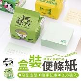 【全館批發價!免運+折扣】牛奶盒便條紙 抽取便利紙 備忘錄 【BE790】