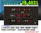Flash Bow 鋒寶 FB-4031 (FB-339新版) LED萬年曆 電子日曆 電子鐘 ~國農曆一次顯示