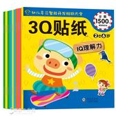 全套10本兒童貼紙書 寶寶動腦貼紙書幼兒童益智早教全腦開發卡通小粘貼紙