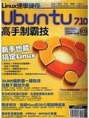 二手書博民逛書店《Linux 速學捷徑─Ubuntu 7.10 高手製霸技》 R