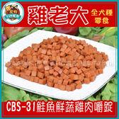 *~寵物FUN城市~*《雞老大 狗零食系列》CBS-31鮭魚鮮蔬雞肉嚼錠170g