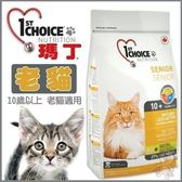 *WANG*瑪丁 第一優鮮貓糧《高齡貓/老貓》低熱量-5.44kg