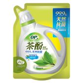 【OP】茶酚濃縮洗衣精補充包(除臭防霉)  1500g