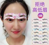 年終大清倉眉毛貼眉卡輔助器速眉術初學者全套連體化眉貼套裝
