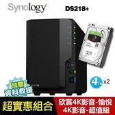【4K影音超值組+資料救援】DS218+ 搭 IronWolf NSA碟4Tx2