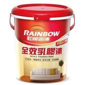 虹牌油漆 彩虹屋 全效乳膠漆 百合白 1G