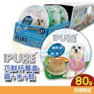 PURE 巧鮮杯餐盒/雞+米+鮭/狗罐頭 80g【寶羅寵品】