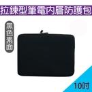 拉鍊型10吋筆電內層防護包...