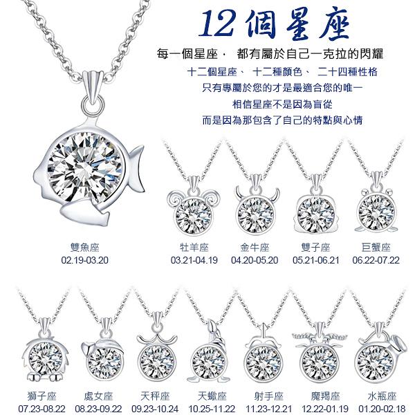 『Z-MO鈦鋼屋』西洋/白色情人節禮物/白鋼12星座女性項鍊/12星座白鑽項鍊【AJS046】