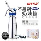 MOSA 不鏽鋼奶油槍 - 藍 0.5L 附贈10顆專用氣彈