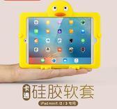 ipad4硅膠保護套蘋果迷你234Air2全包邊Pro9.7寸兒童防摔保護套·Ifashion