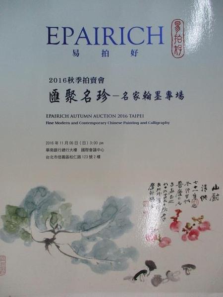 【書寶二手書T7/收藏_DYF】Epairich Autumn Auction 2016 Taipei_Fine Modern…2016/11