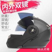 雙鏡片揭面頭盔男女四季防霧電動摩托機車全覆式全盔輕便安全帽 QG4037『M&G大尺碼』
