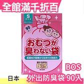 日本原裝【Bos 尿布防臭袋 S號 9入】出遊 防臭力 垃圾防臭袋 寵物便便放臭袋【小福部屋】