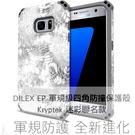 SEIDIO DILEX EP 軍規防撞測試 四角防撞保護殼 Samsung Galaxy S7 KRYPTEK 迷彩聯名款