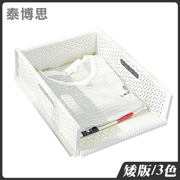 泰博思 抽屜式堆疊收納箱 衣物收納箱 置物架 收納櫃 分層式 矮版 單入【F0387-F】