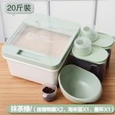 廚房密封米桶家用塑料防潮收納20 斤裝米缸大米面粉防蟲儲米箱10kg 【米拉 館】JY