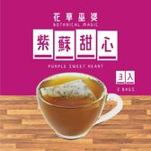 【花草巫婆】紫蘇甜心3入(7.3±3%g)/花茶/花草茶-HH11NDA211
