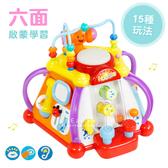 (限宅配)六面15合1多面敲打聲光學習玩具 音樂玩具 幼兒玩具 益智玩具 敲打玩具