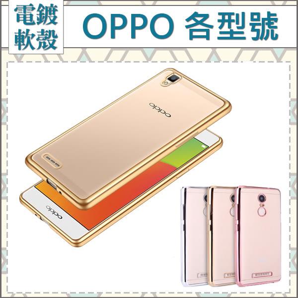 Oppo  R9 R9 Plus 電鍍軟殼 軟殼 手機殼 保護殼 透明殼 電鍍邊 全包 手機軟殼