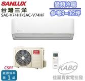 【佳麗寶】留言加碼折扣[送基本安裝]三洋變頻冷暖分離式一對一冷氣(約適用9-12坪)SAE-V74HF/SAC-V74HF