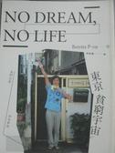 【書寶二手書T9/勵志_KKZ】東京貧窮宇宙-我們活著,因為夢想_Beretta P‐09