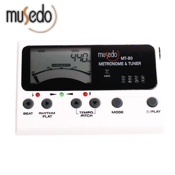【Tempa】Musedo 三合一調音器 MT-80