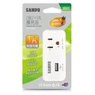 【聲寶SAMPO】EP-UA2BU1 2座2+3孔 USB擴充器(1A快速充電)