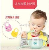 兒童餐具 寶寶輔食碗注水保溫碗嬰幼兒不銹鋼防摔吸盤碗勺套裝 珍妮寶貝