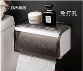 雙慶衛生間紙巾盒吸盤紙巾架廚房衛生紙架免打孔抽紙盒廁所卷紙盒   宜品