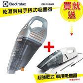 11/10-11/14  優惠組合價 Electrolux伊萊克斯乾濕兩用手持式吸塵器 ZB6106 + 車用吸塵器 VC-335C