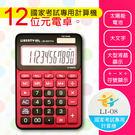 利百代 LB-5027CA 國家考試專用...