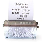 手動碎紙機a4迷你家用手搖碎紙機小型辦公用碎紙機桌面條狀碎紙機