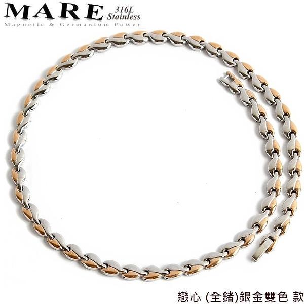 【MARE-白鋼項鍊】系列:戀心 (全鍺)銀金雙色 款